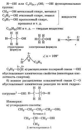И химические свойства получение и