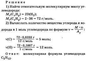 Задача вывести молекулярную формулу